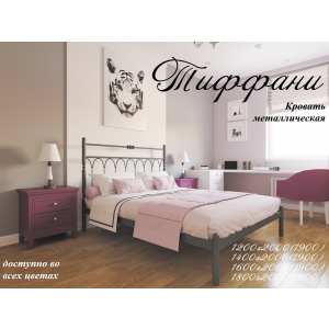 "Ліжко ""Метал Дизайн Тіффані 120/200"